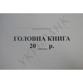 Книга Головна 48арк.