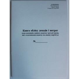 Книга обліку доходів і витрат фіз.осіб/А-4/48ар./офсет 3.кат.плат.ПДВ