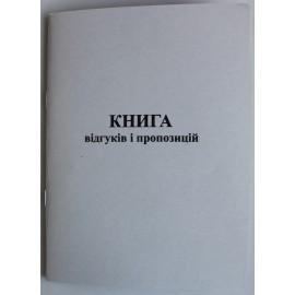 Книга Відгуків і пропозицій/А-5/48ар/газетка