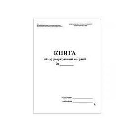 Книга Розрахункових операцій №1 с/о НОВА/офсет