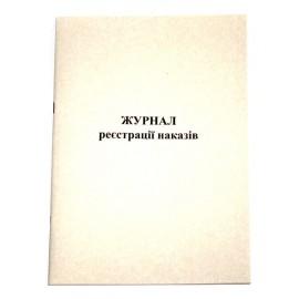 Книга Обліку Наказів А-4/50ар/офсет