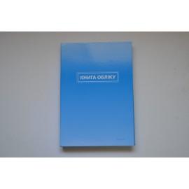 Книга Обліку/А-4/96ар/клітинка