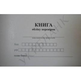 Книга Обліку перевірок/А-4/24ар./офсет