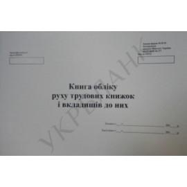 Книга Обліку трудових книжок/24ар/газетка
