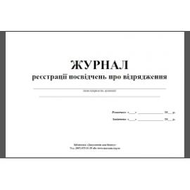 Журнал реєстрації посвідчень про  відрядження/50ар/офсет