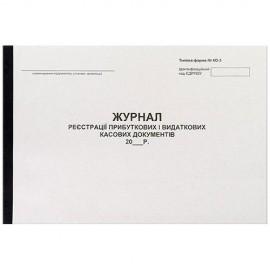 Журнал реєстрації  ПКО і РКО/А-4/24ар/газетка Новий